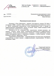 A Plus Development о покупке завода и земельного участка